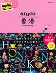 aruco香港