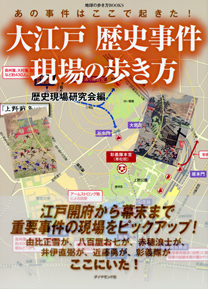 大江戸 歴史事件現場の歩き方