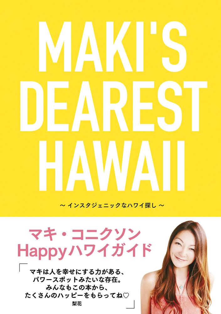 MAKI'S DEAREST HAWAII インスタジェニックなハワイ探し