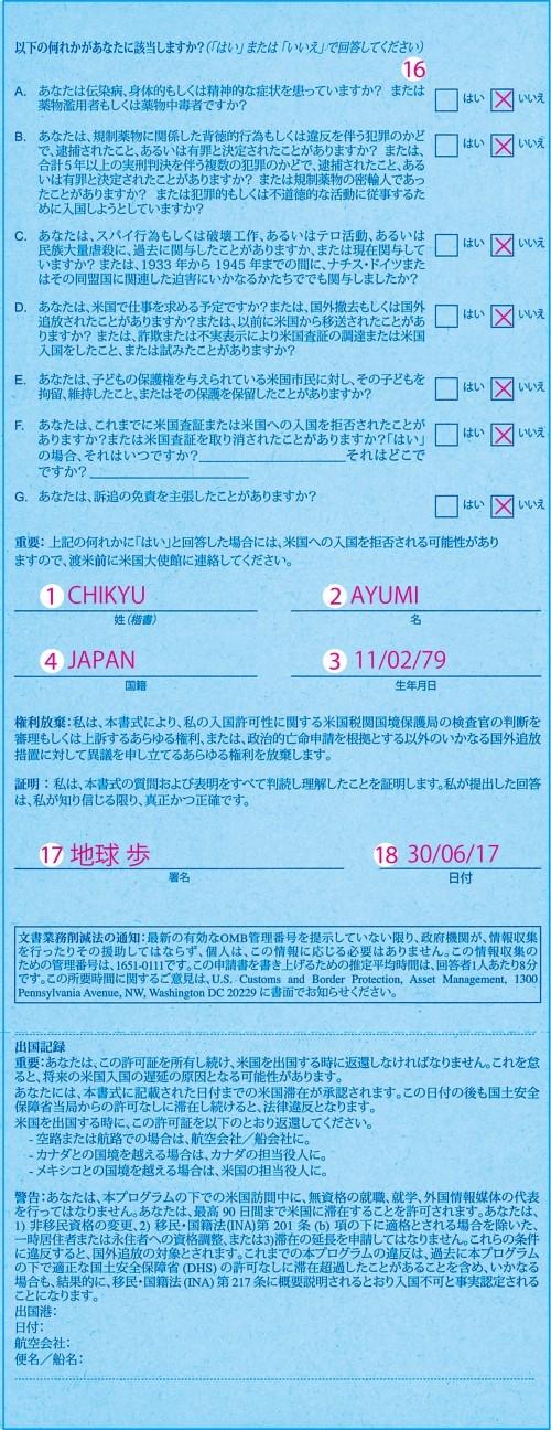 アメリカ 日本 入国