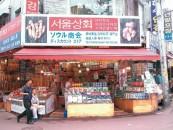 ソウル商会