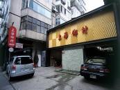上海郷村餐廳(新生宴會館)