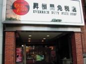 昇恒昌免税店 民權店