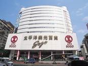 太平洋SOGO百貨 忠孝館